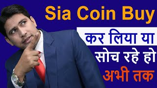 Sia Coin BuyHoldSell Latest Update in Hindi