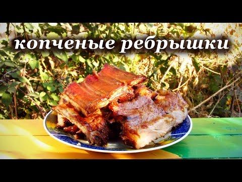 Копченые ребрышки, маринад, рецепт приготовления