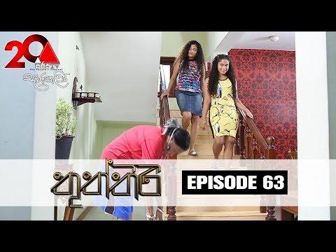 Thuththiri  | Episode 63 | Sirasa TV 10th September 2018 [HD]