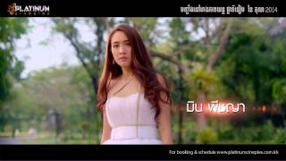 Call Me Bad Girl Platinum Cineplex Cambodia