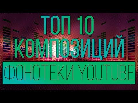 ТОП 10 МЕЛОДИЙ ФОНОТЕКИ YOUTUBE / МУЗЫКА БЕЗ АВТОРСКИХ ПРАВ