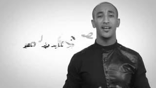 Redwan El Asmar - Naker Lehssan (Official Lyric Clip)   رضوان الأسمر - ناكر لحسان