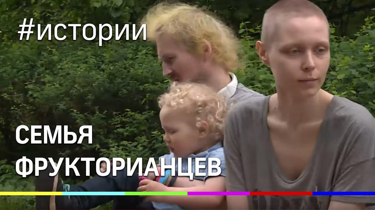 «Сперва я исключила секс»: как москвичка пришла к фрукторианству и посадила на диету 2-летнего сына