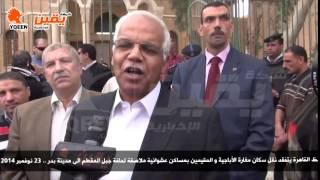 يقين | محافظ القاهرة يتفقد نقل سكان الأباجية  بمساكن عشوائية ملاصقة لحافة جبل المقطم الى مدينة بدر