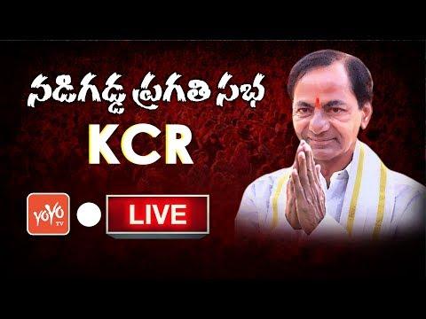 CM KCR LIVE | Nadigadda Pragathi Sabha | Gadwal Public Meeting | Telangana | YOYO TV NEWS