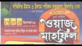 Bangla Waz-2015 By Mufti Imran Hossain Quasame (19/12/ 2015)
