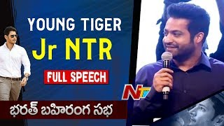 Jr NTR Extraordinary Speech at Bharat Bahiranga Sabha || #BharatAneNenuMovie || Mahesh Babu
