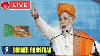 MODI LIVE : PM Modi Addresses Public Meeting at Barmer, Rajasthan | 2019 Election BJP Campaign
