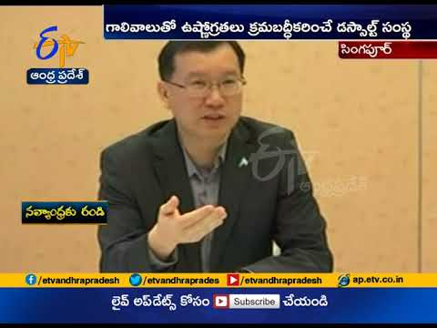 CM Chandrababu Singapore Tour | Major Investments in AP
