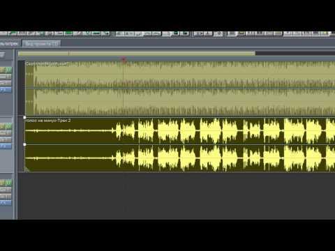 Как сделать голос фонограммой 96