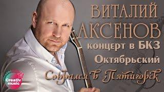 Виталий Аксенов - Собрался в Пятигорск
