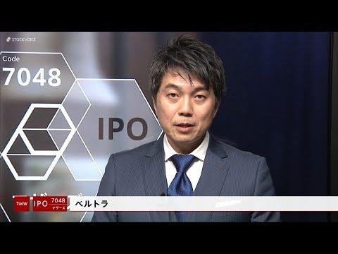 ベルトラ[7048]東証マザーズ IPO
