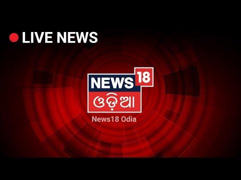News18 Odia Live Stream | Odia News Live