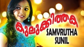 Swapna Sanchari - കുലിക്കിത്തക   Samvritha Sunil Dance   Jayaram Show In Europe [HD]