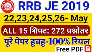 RRB JE ALL SHIFT QUESTIONS PDF | RRB JE 22, 23, 24 ,25, 26 MAY ALL Shift GK Questions
