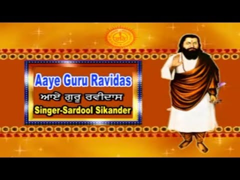 Aaye Guru Ravidas || New Punjabi Devotional Song || Guru Ravidas Ji video