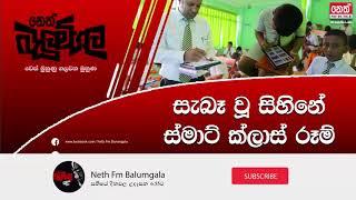 Neth Fm Balumgala 2019-11-25