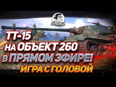 """""""ТТ-15 НА ОБЪЕКТ 260 В ПРЯМОМ ЭФИРЕ! Игра с головой на AMX M4 mle. 54"""""""