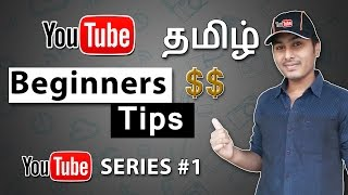 YouTube Beginner Tips in Tamil   YouTube Series #1