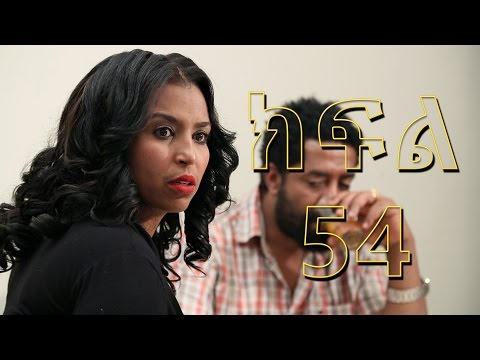 Meleket 54  Ethiopian Drama Season 2 part 54 Latest Episode