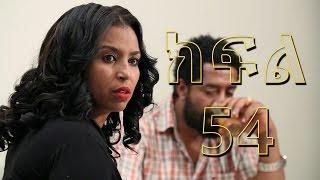 Meleket Drama መለከት Season 2 Episode 53