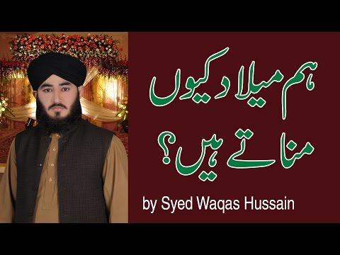 12 Rabi ul Awal | Eid milad un Nabi 2016 | by Syed Waqas Hussain