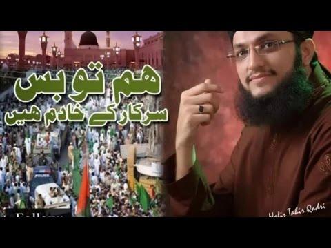 Main Qadri Deewana Hafiz Tahir Qadri New Naat 2016