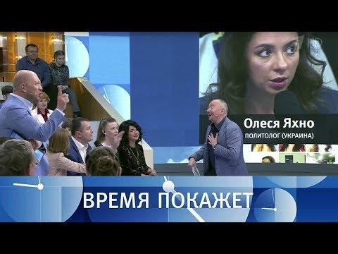 Списки Украины. Время покажет. Выпуск от 06.06.2018