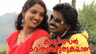 Santhosh Pandit Hot Song | Kalidasan Kavitha Ezhuthukayanu Malayalam Movie 2014 | Aayiram Gaanam