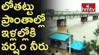 వర్షాలకు లోతట్టు ప్రాంతాలు జలమయం | Heavy Rains in Telangana  | hmtv