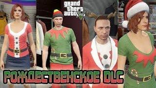 GTA 5 Online: РОЖДЕСТВЕНСКОЕ DLC (Информация и Скриншоты)