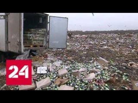 Украинские челноки спаивают Белгородскую область - Россия 24