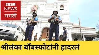 Sri Lanka: Colombo blasts kill hundreds | श्रीलंका: कोलंबो साखळी बाँबस्फोटांनी हादरलं (BBC Marathi)