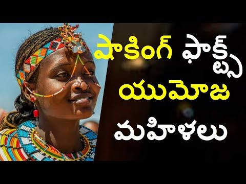 Unknown Facts in Telugu MEN NOT ALLOWED IN THIS VILLAGE /Umoja Women in Kenya factsTELUGU INFO MEDIA