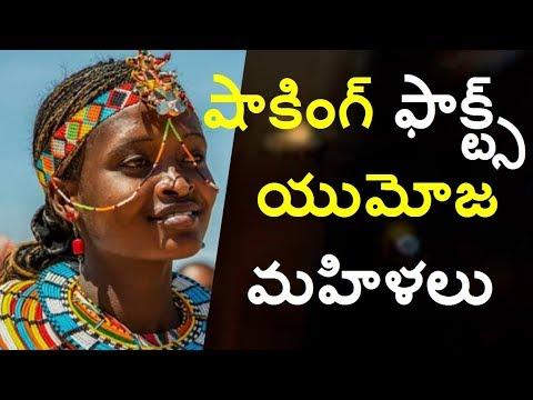 Unknown Facts in Telugu MEN NOT ALLOWED IN THIS VILLAGE /Umoja Women in Kenya factsTELUGU INFO MEDIA