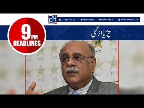 News Headlines  900 PM  20 Aug 2018  24 News HD