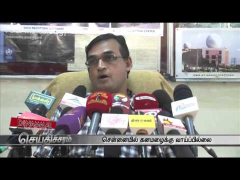 No chance  for Heavy rain in chennai says met department - Dinamalar Dec 8th 2015