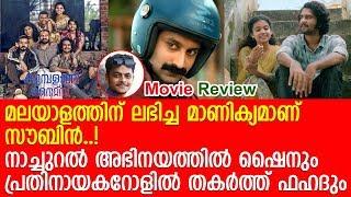 കുമ്പളങ്ങി നൈറ്റ്സ് ഹൃദയം നിറയ്ക്കുന്ന കാഴ്ചവസന്തം/ kumbalangi nights movie review