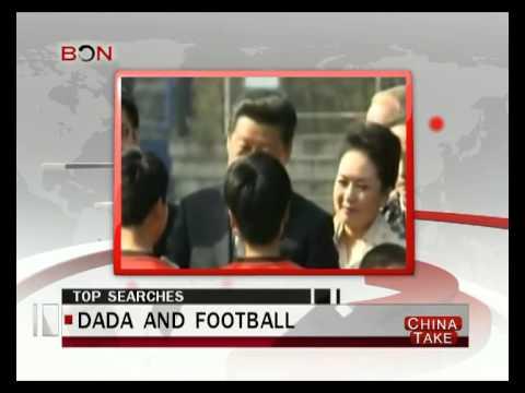 Xi Jinping and football  - China Take - Jul 04 ,2014 - BONTV China