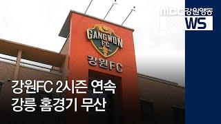 R)강원FC 2시즌 연속 강릉 홈경기 무산