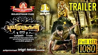PULIMURUGAN TAMIL OFFICIAL TRAILER