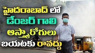 హైదరాబాద్ లో డేంజర్ గాలి- ఆస్త్మారోగులు బయటకు రావద్దు | Air Pollution effect on asthma sufferers