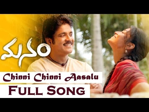 Chinni Chinni Aasalu Full Song || Manam Movie || Akkineni Nageswara Rao,Nagarjuna,Naga Chaitanya