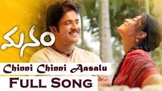 Chinni Chinni Aasa - Chinni Chinni Aasalu Full Song || Manam Movie || Akkineni Nageswara Rao,Nagarjuna,Naga Chaitanya