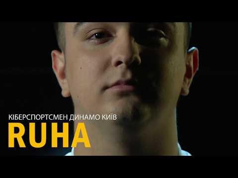 Кіберкоманда Динамо. RUHA
