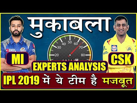 CSK VS MI | FULL COMPARISION AND STRONG TEAM PREDICTION | MUMBAI INDIANS CHENNAI SUPERKINGS IPL2019