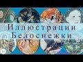 История иллюстраций сказки Белоснежка и семь гномов Братьев Гримм mp3