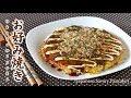 Easy Gluten Free Okonomiyaki (and the Sauce From S…