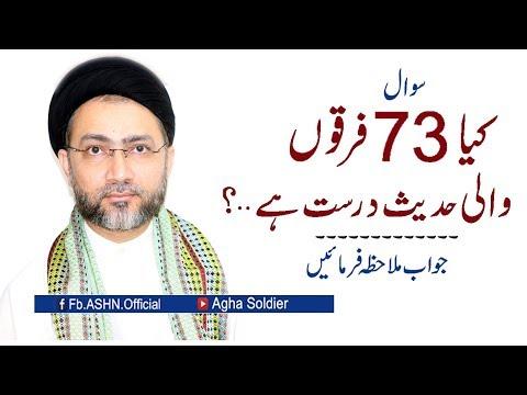 Kia 73 Firkho Wali  Hadees Sahi Hen.? byAllama Shahenshah Hussain Naqvi