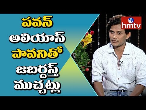 Jabardasth Pawan Rathod Interview | Telugu News | hmtv